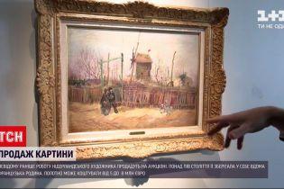 Новини світу: на аукціон виставили картину Ван Гога, яку більше ста років ніхто не бачив