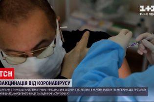 Новости Украины: во Львовской области прививки будут делать 14 мобильных бригад