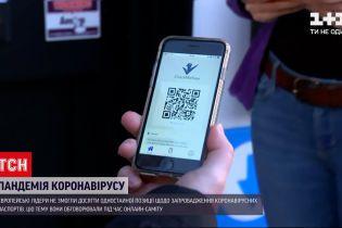 Новости мира: в ЕС COVID-паспорта могут ввести летом этого года