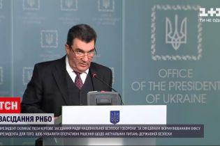 Новини України: Зеленський скликає РНБО на позачергове засідання