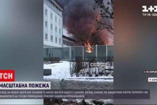 Новини України: у Харкові сталася масштабна пожежа, горів склад