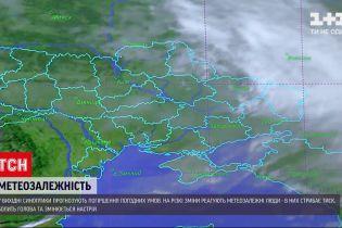 Погода в Украине: почему некоторые люди страдают от температурных колебаний