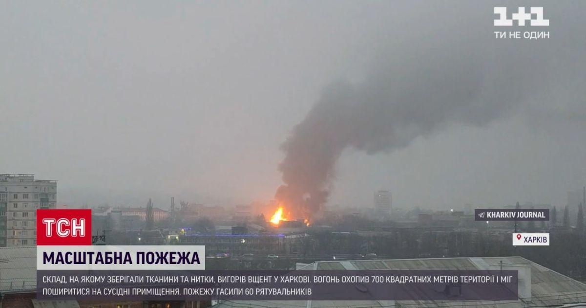 Крупный пожар в Харькове: черный дым окутал несколько кварталов города