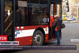 """Новини України: на Прикарпатті почали діяти карантинні обмеження""""червоної"""" зони"""