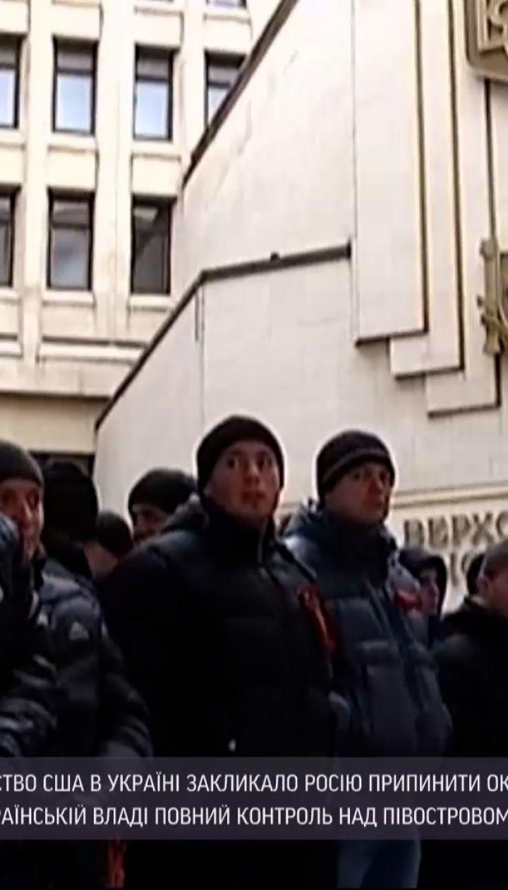 Новини світу: у США закликали Росію повернути Крим під контроль України