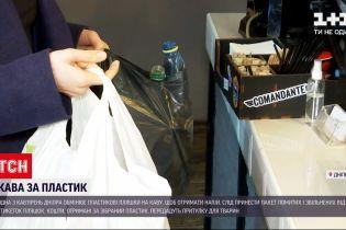 Новости Украины: в днепровском кафе пластиковые бутылки обменивают на напитки