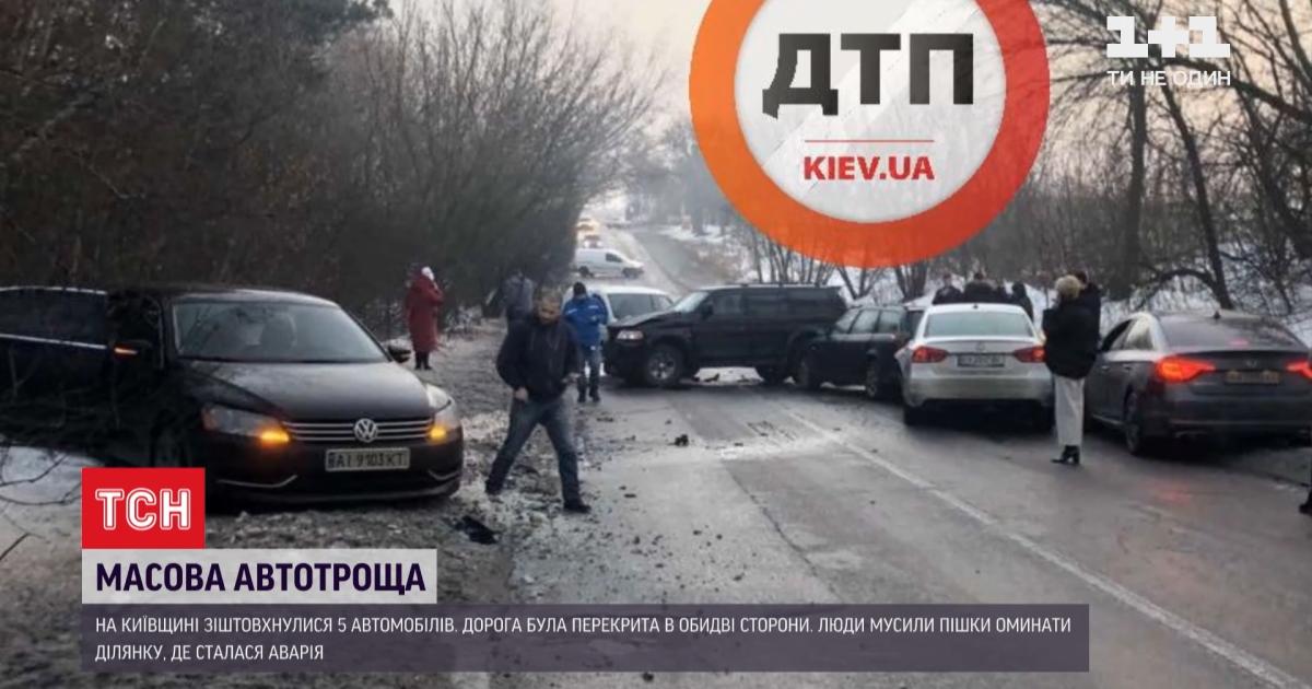 Под Киевом столкнулись сразу пять автомобилей
