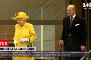 Новини світу: королева Британії закликала людей вакцинуватися від коронавірусу