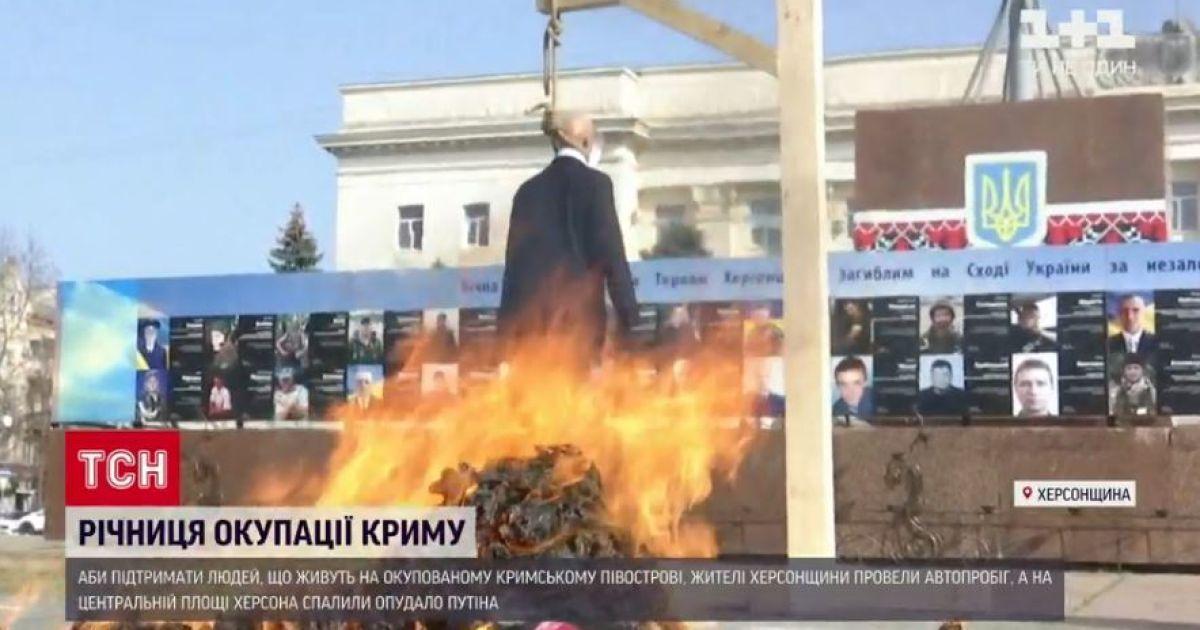 У річницю окупацію Криму в Херсоні спалили опудало Путіна і російську матрьошку