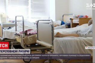 Новини України: у Коломиї лікарні вже не можуть приймати хворих, бо немає місць