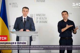 Новини України: за словами Віктора Ляшка, 7 вакцинованих скаржаться на самопочуття