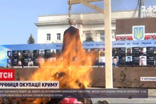 Новини України: у Херсоні люди підпалили величезну матрьошку і опудало Путіна