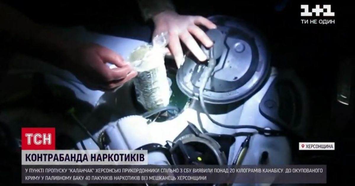 Прикордонники затримали херсонця із повним баком канабісу, який він віз до Росії