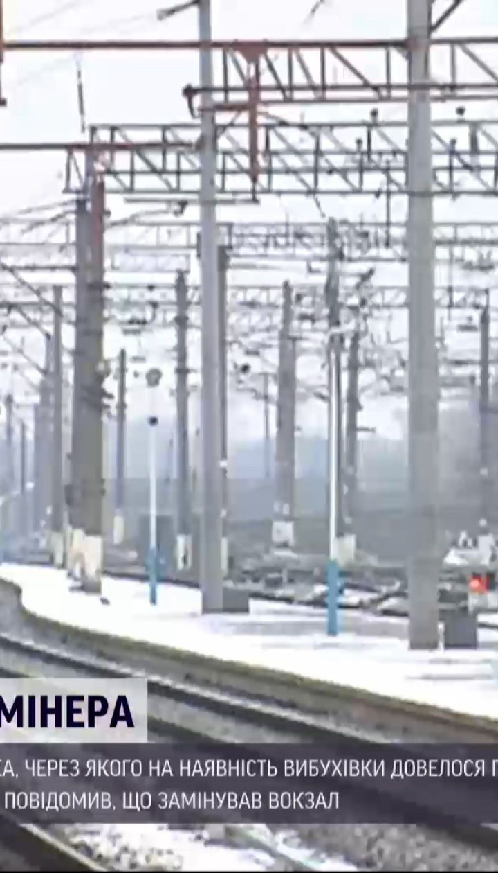 Новости Украины: из-за псевдоминера, взрывотехники проверили все вокзалы Сумской области