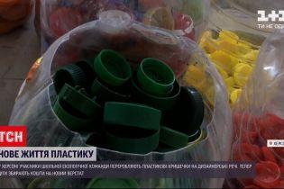 Новости Украины: ученики из Херсона взялись переделывать крышечки на дизайнерские вещи