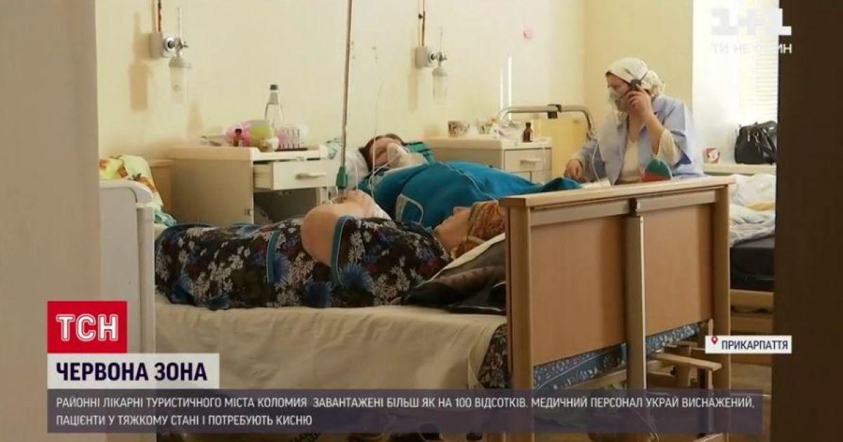 """""""Немає вже сил, не цікавлять доплати"""": медики Прикарпаття """"ковідних"""" відділень розповіли про надмірне навантаження"""