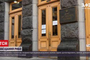 Новости Украины: Совбез проведет внеочередное заседание - что в повестке дня
