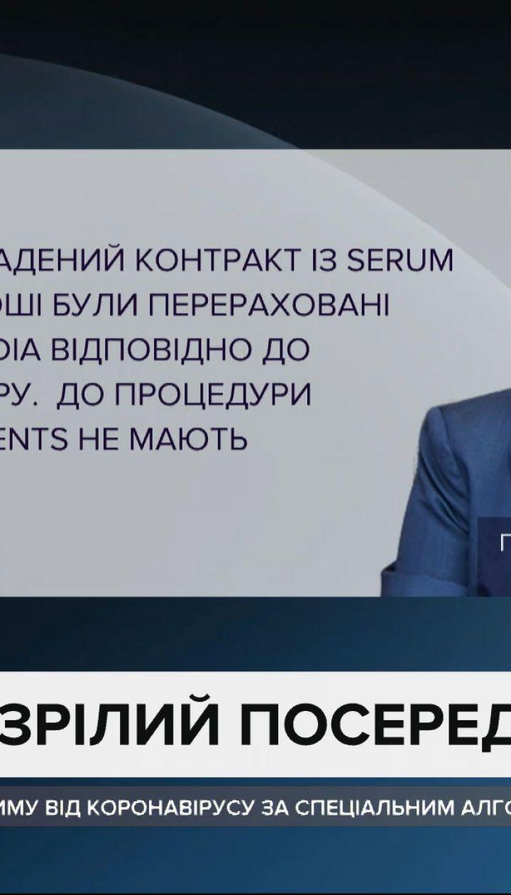 """Що відомо про вакцину """"CoviShield"""", яку привезли в Україну"""