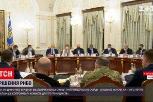 Новости Украины: на заседании СНБО приняли решение