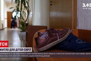 Новини України: чи опікується держава квадратними метрами для дітей-сиріт