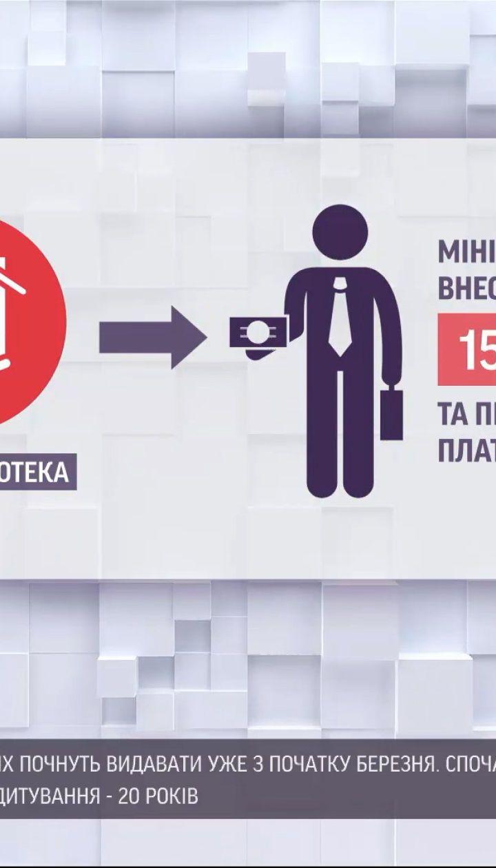 Новости Украины: банки начнут выдавать доступные ипотеки уже в марте