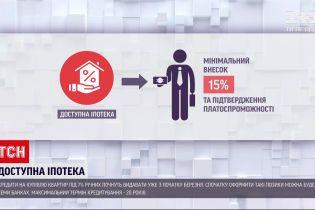 Новини України: банки почнуть видавати доступні іпотеки вже у березні