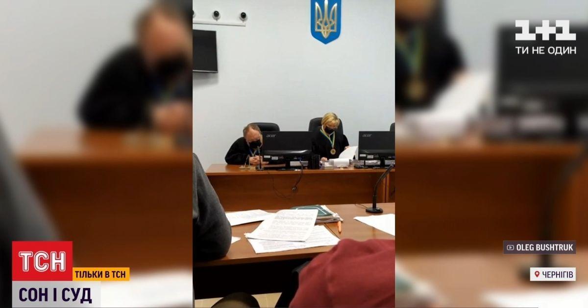 """""""Слышу, кто-то сопит, храпит"""": судья Черниговского апелляционного суда заснул во время слушания дела"""