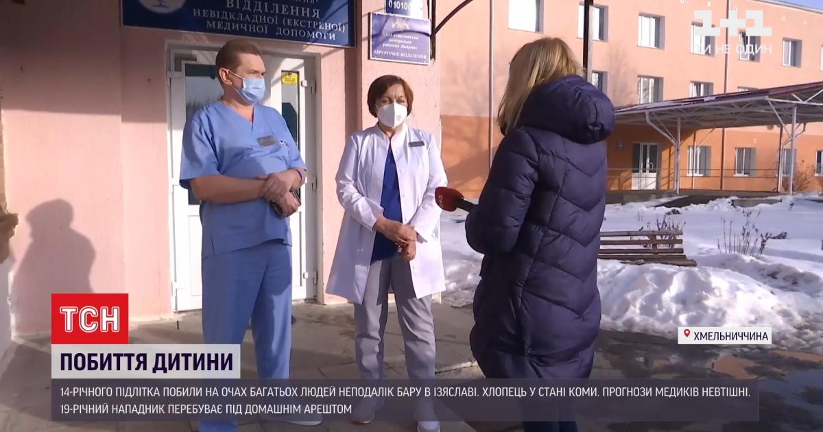 В Хмельницкой области 14-летний подросток впал в кому после избиения 19-летним парнем