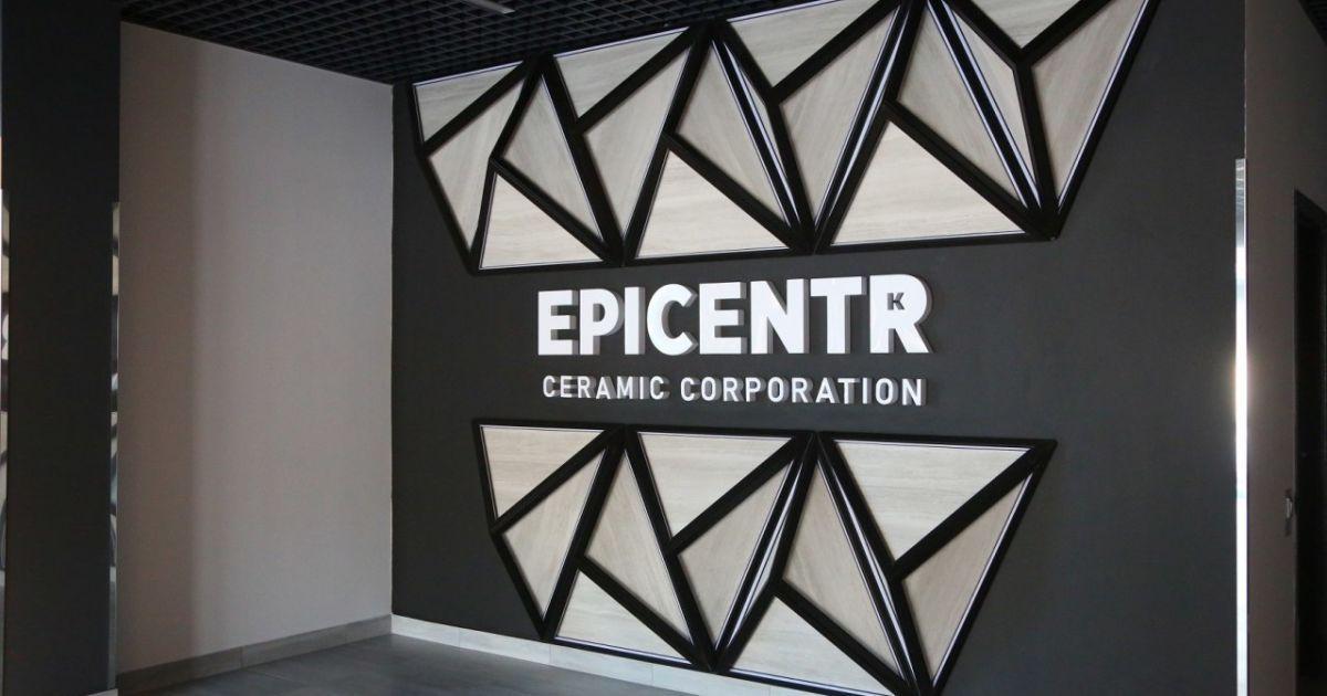 Європейські стандарти та вітчизняна сировина: Епіцентр відкриває два надсучасних заводи з виробництва керамічної плитки