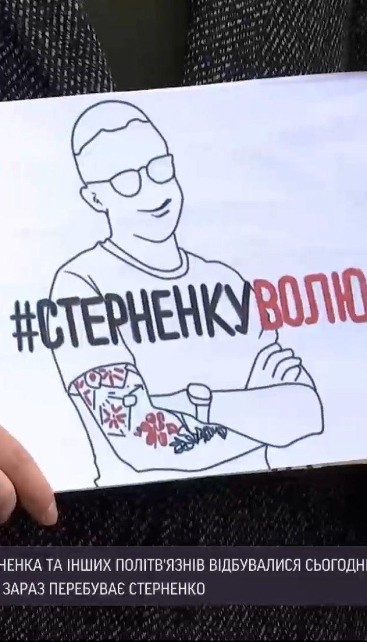 Новости Украины: как прошли акции протеста в поддержку Стерненко и других политзаключенных