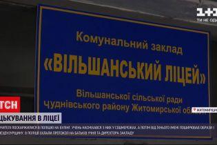 Новини України: як у ліцеї житомирської області старшокласник принижував учителів