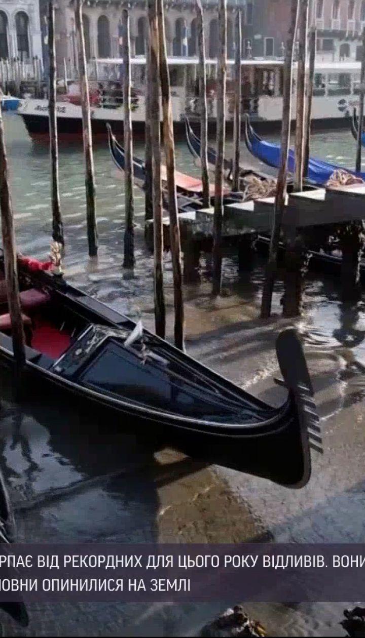 Новости мира: Венеция страдает от рекордных отливов