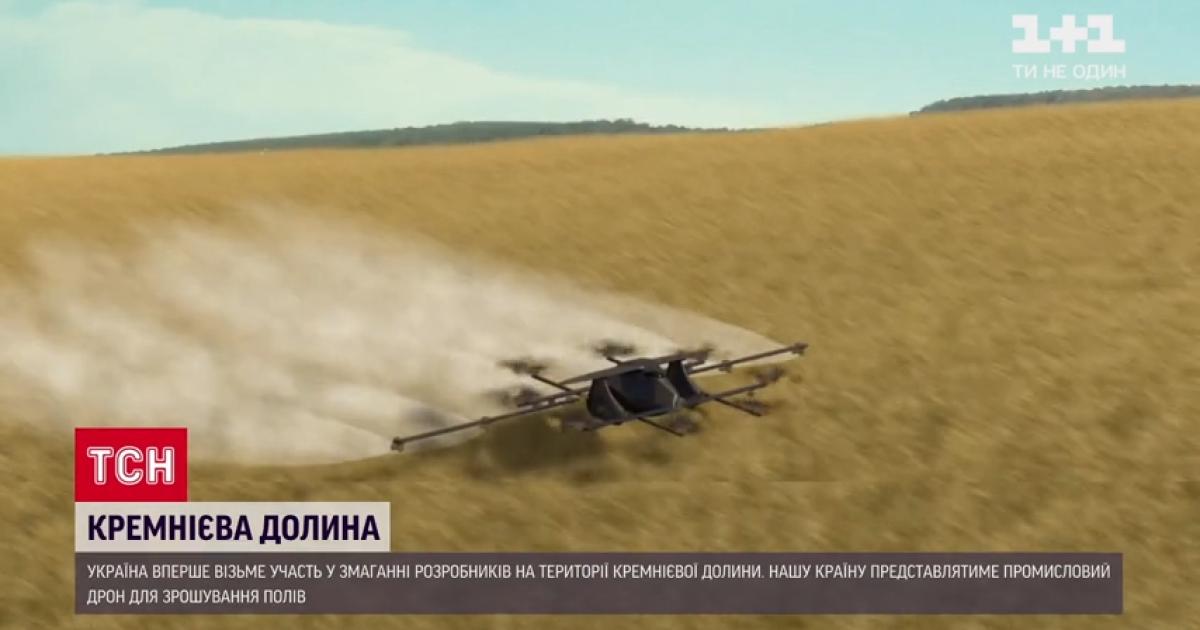 Промисловий дрон: українська розробка вперше побореться за $1 млн в Кремнієвійдолині