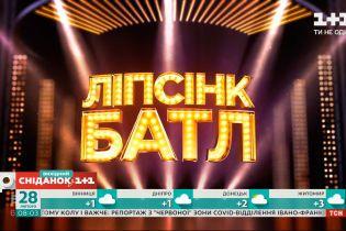 """Залаштунки зйомок грандіозного шоу """"Ліпсінк батл"""" – """"ТелеСніданок"""""""
