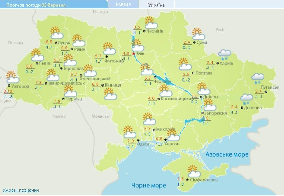 погода на 1-3 березня_3