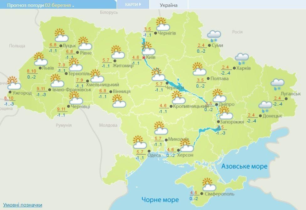 погода на 1-3 березня_2