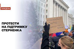 Новини тижня: у Києві суботні протести на підтримку Стерненка минули без сутичок