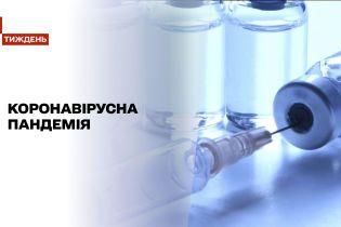 Новости недели: в Украине стартовала вакцинация, а в мире регистрируют новые вакцины от COVID