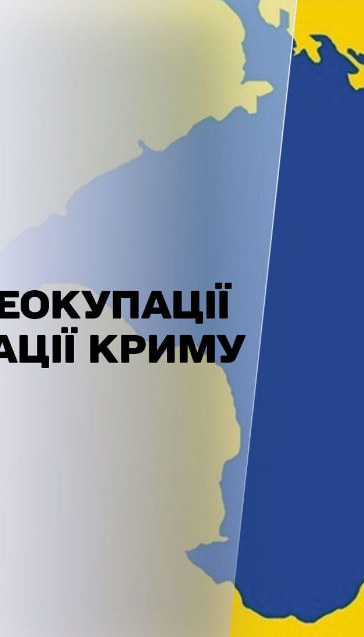 Новости недели: на заседании СНБО презентовали стратегию деоккупации и реинтеграции Крыма