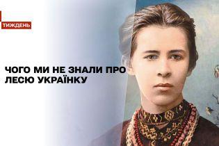 Новини тижня: чого ми не знали про Лесю Українку