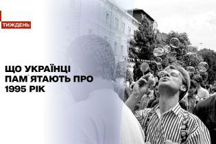 Новости недели: что украинцы помнят о 1995 годе