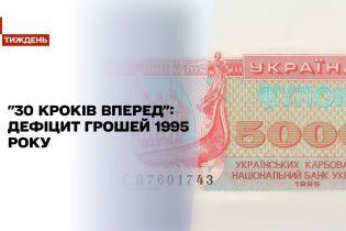 """""""30 кроків вперед"""", 1995 рік: кримінальний переділ та дефіцит грошей в Україні"""