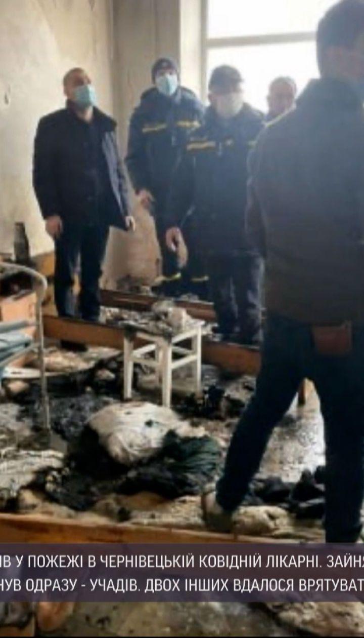 Новости Украины: еще один пациент Черновицкой больнице скончался из-за полученных в пожаре травм