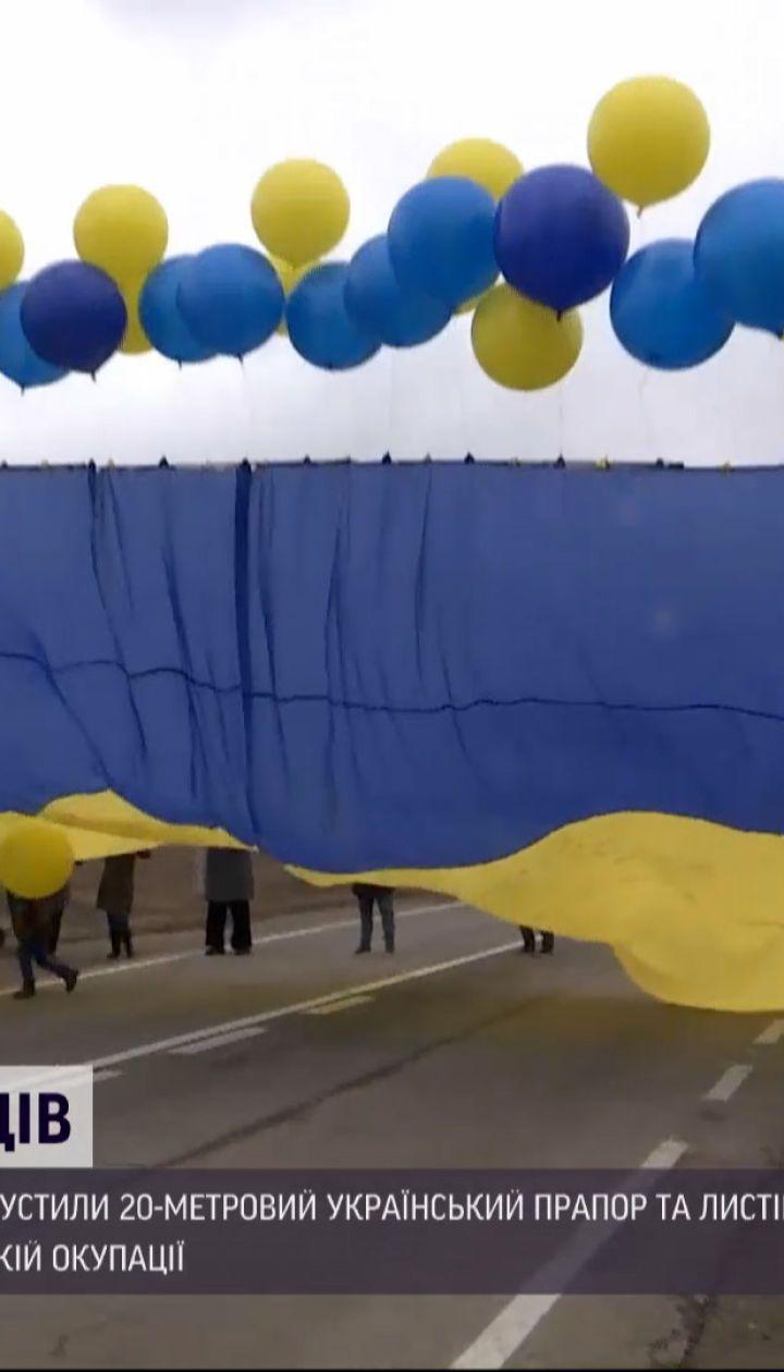Новини України: до Дня спротиву окупації над Кримом запустили 20-метровий український прапор