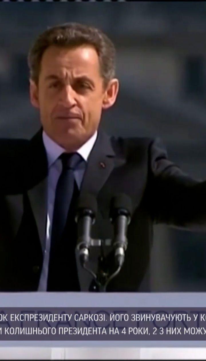 Новини світу: у Франції судять експрезидента Ніколя Саркозі у справі щодо корупції