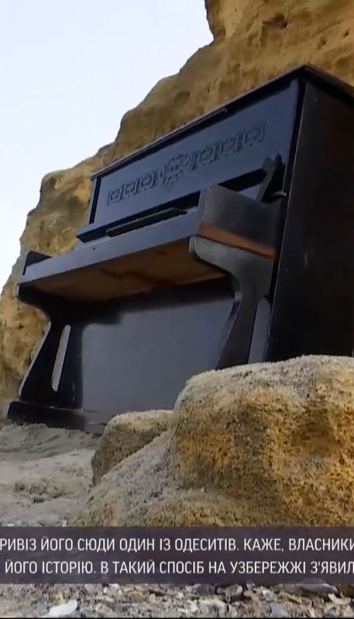 Новости Украины: в Одессе на пляже установили старое пианино