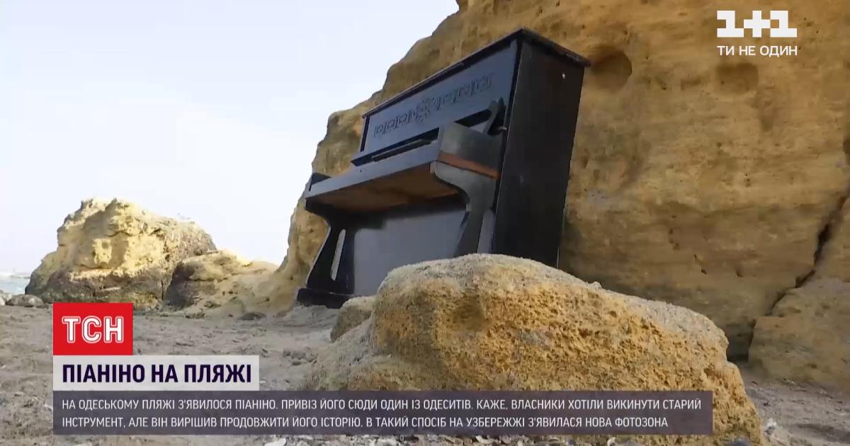 В Одессе прямо посреди пляжа установили пианино