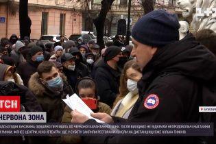 Коронавирус в Украине: на Буковине предприниматели вишли на протест против карантина