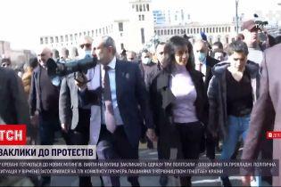 Новини світу: у Єревані одразу три політичні сили закликають до нових мітингів