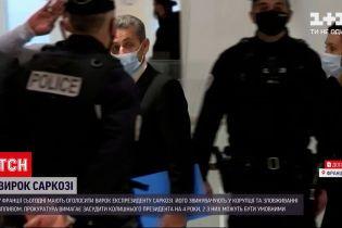 Новини світу: колишньому президенту Ніколя Саркозі мають оголосити вирок у справі про корупцію
